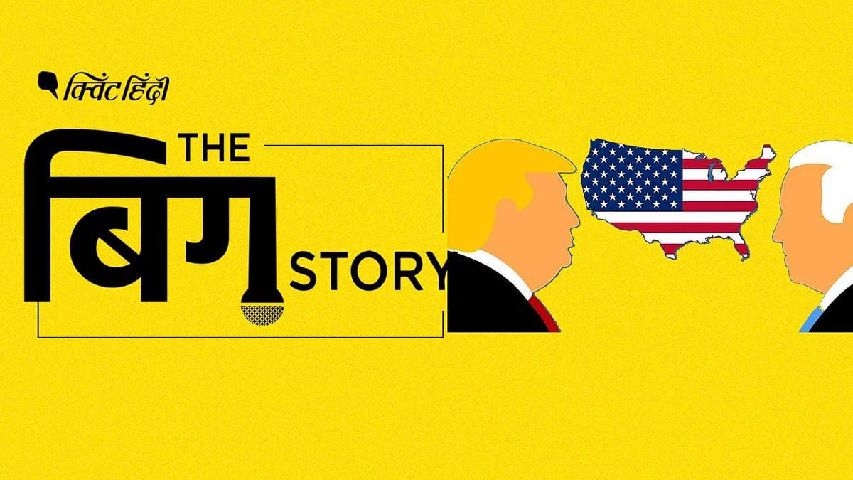 अमेरिकी चुनाव नतीजों के बाद दोनों सूरतों में कैसी होगी पिक्चर?