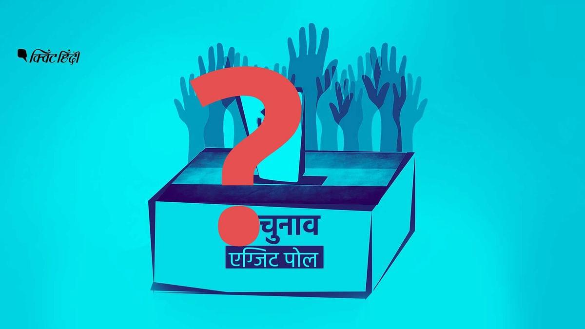 बंगाल चुनाव 2021: एक बार फिर एग्जिट पोल का बज गया ढोल,समझिए क्यों?