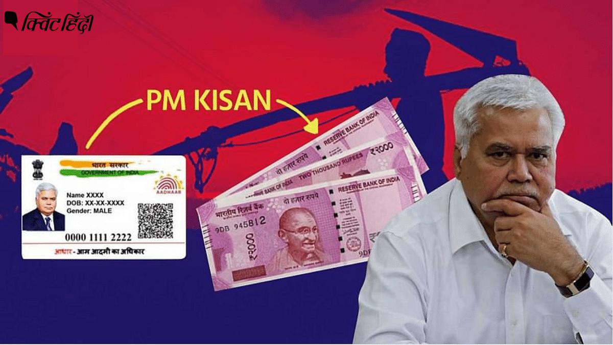 TRAI,UIDAI के पूर्व चीफ RS शर्मा के खाते में आए 'PM किसान' के पैसे