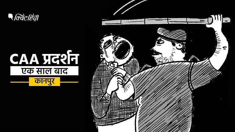 'पुलिस ने मेरी दाढ़ी जला दी', 4 'तबाह' जिंदगियों की कहानियां