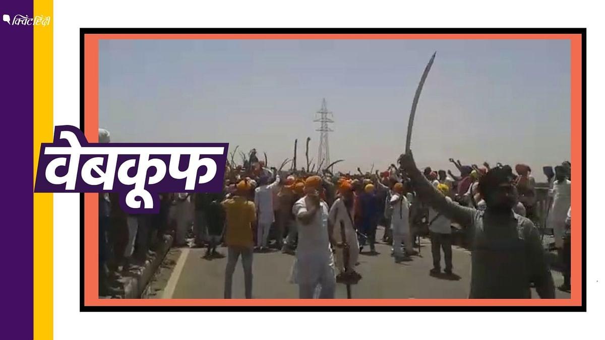 किसान आंदोलन में तलवार लेकर खालिस्तान के नारे? फेक है वीडियो