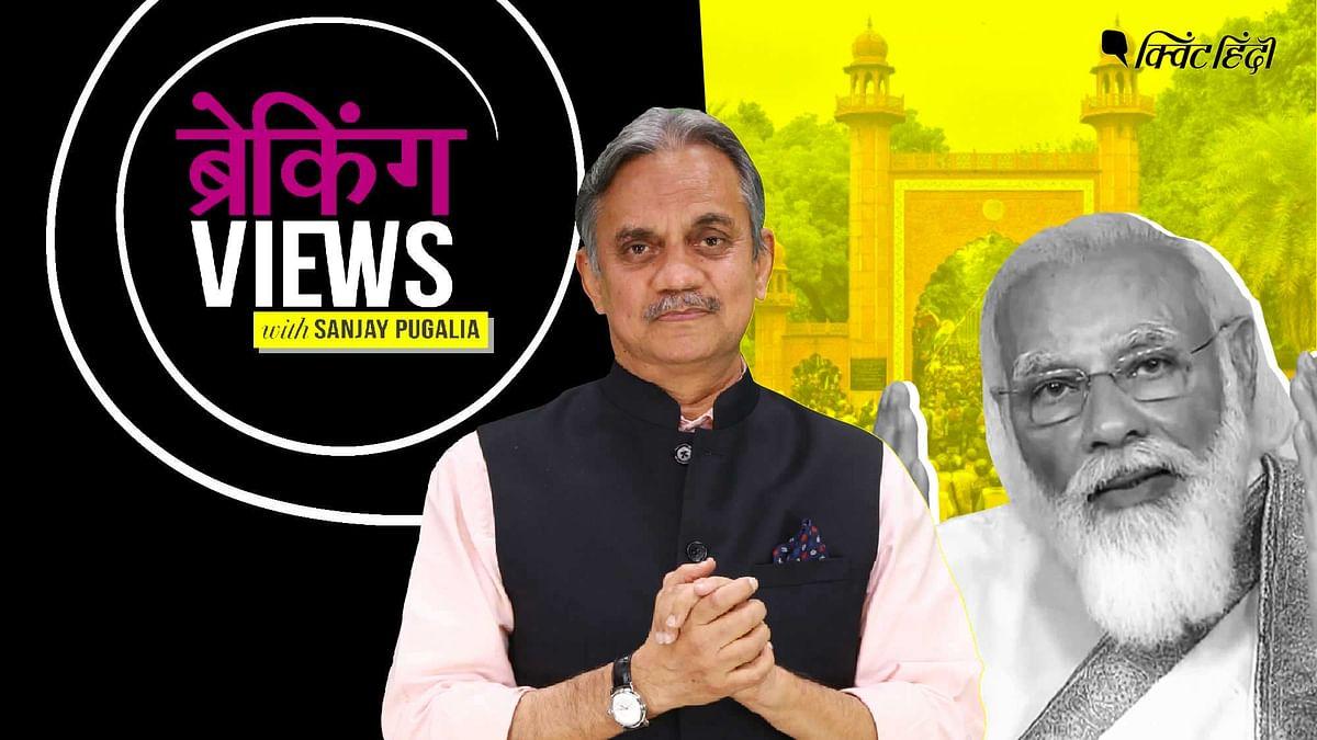 AMU में PM का 'मिनी इंडिया', सिर्फ सिंबल या बड़ा सियासी संदेश?