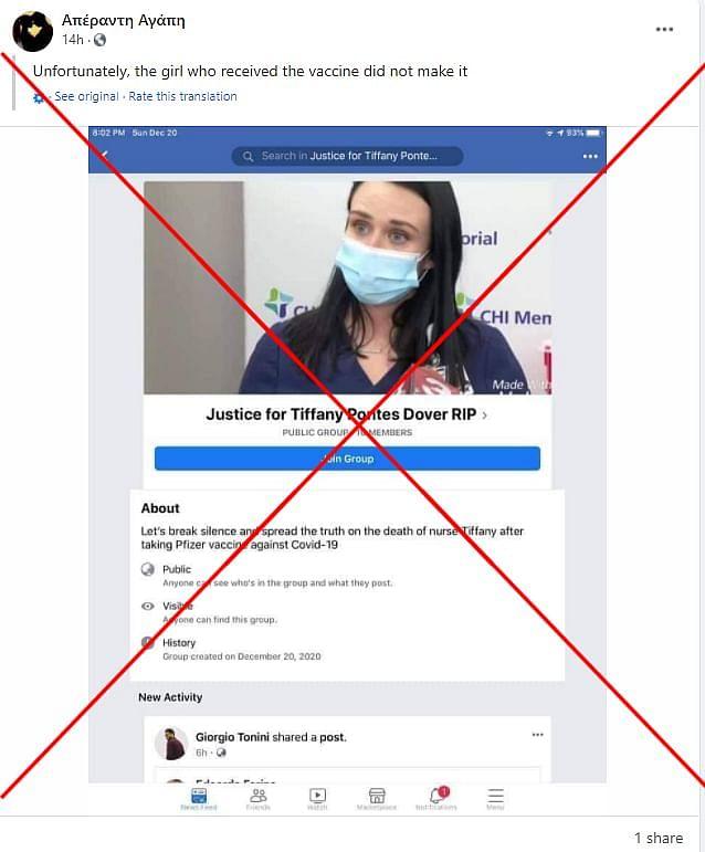 फाइजर की कोविड वैक्सीन लगने के बाद नर्स की मौत हुई? झूठा है दावा