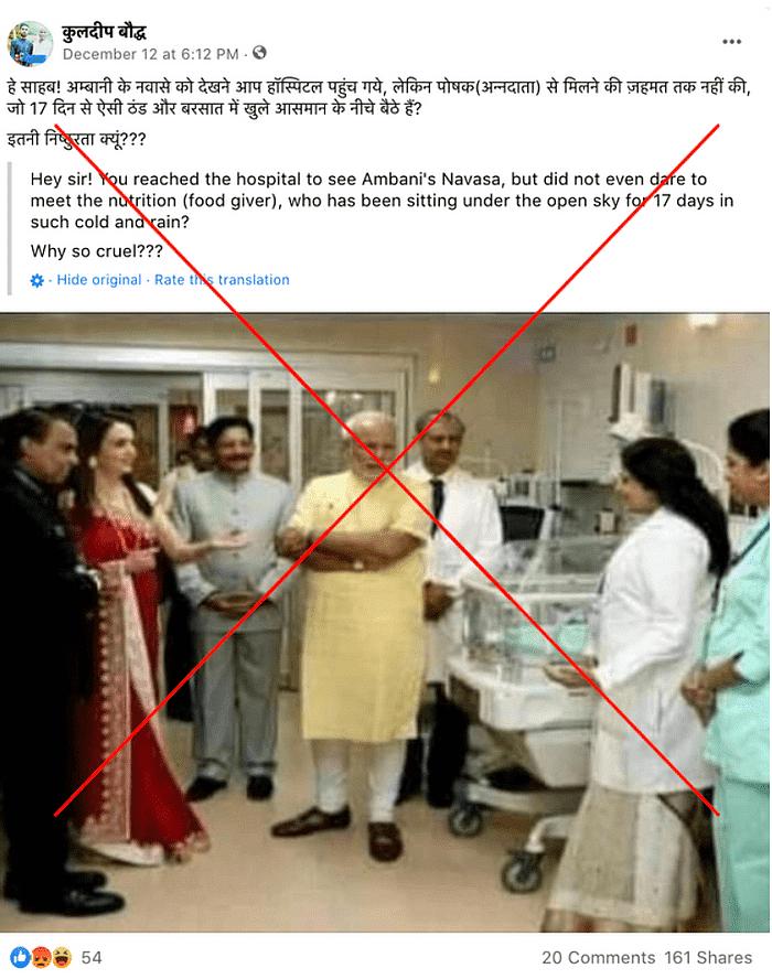 मुकेश अंबानी के पोते से मिलने अस्पताल पहुंचे पीएम मोदी? नहीं