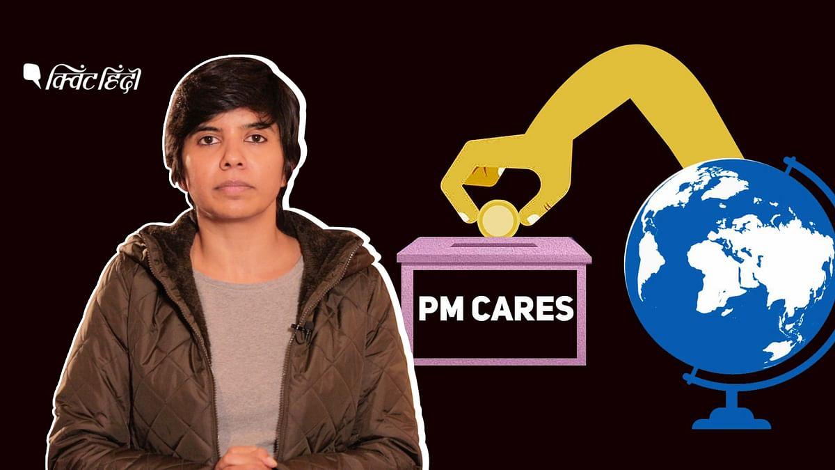 PM CARES को मिले विदेशी फंड, फिर ऑडिट क्यों नहीं?