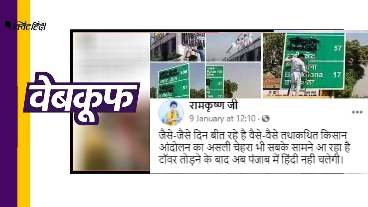 हिंदी के साइनबोर्ड पर कालिख पोतने वाले प्रदर्शनकारी किसान नहीं