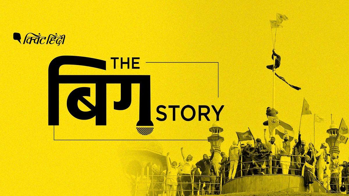 किसानों ने तय किया था कि वो गणतंत्र दिवस के मौके पर दिल्ली में ट्रैक्टर परेड निकालेंगे.