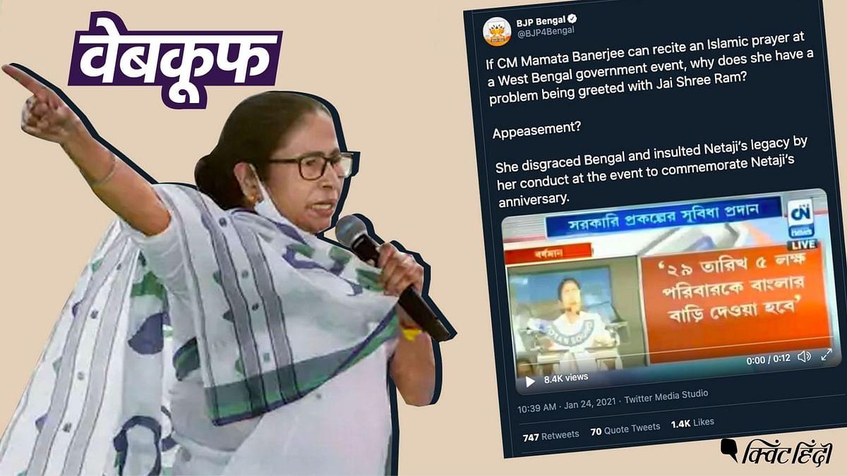 BJP की पश्चिम बंगाल यूनिट ने ममता बनर्जी का एक पुराना, आधा-अधूरा वीडियो शेयर कर फैलाया भ्रम