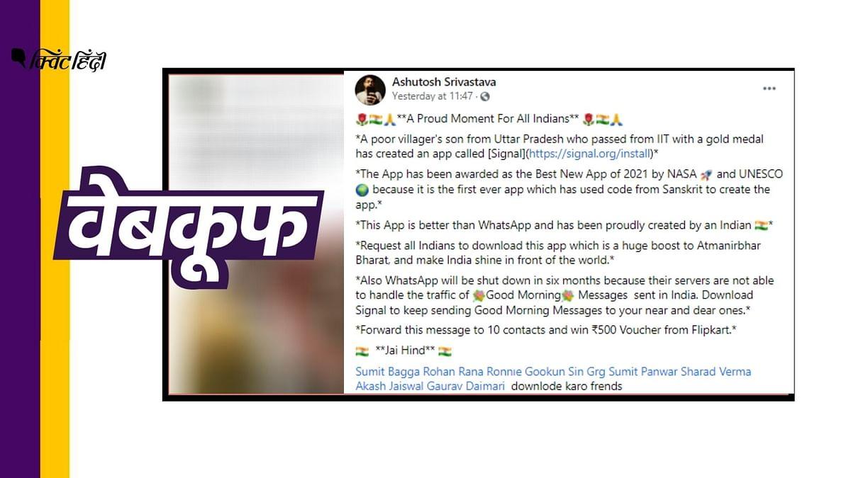 UP के लड़के ने बनाया Signal,बंद हो जाएगा WhatsApp?दावे का सच जानिए