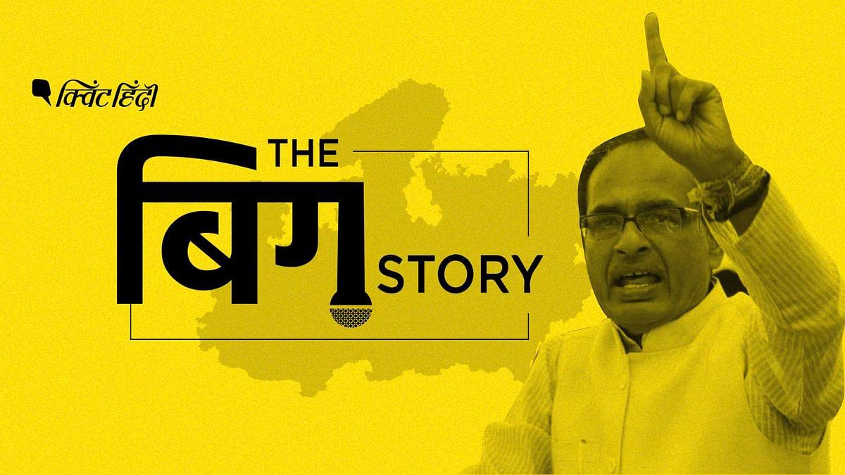 मध्य प्रदेश में सांप्रदायिक हिंसा और CM शिवराज के बदले-बदले तेवर