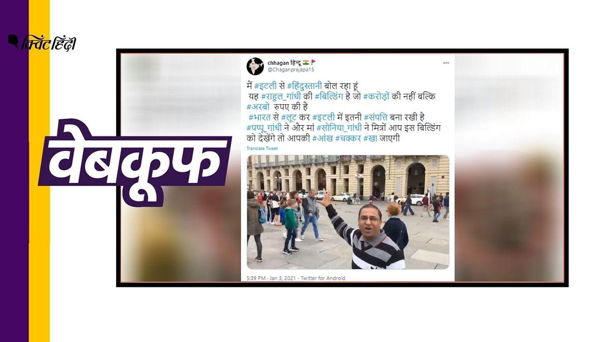 कई यूजर्स एक वीडियो शेयर कर इटली की बिल्डिंग को राहुल गांधी का बता रहे हैं