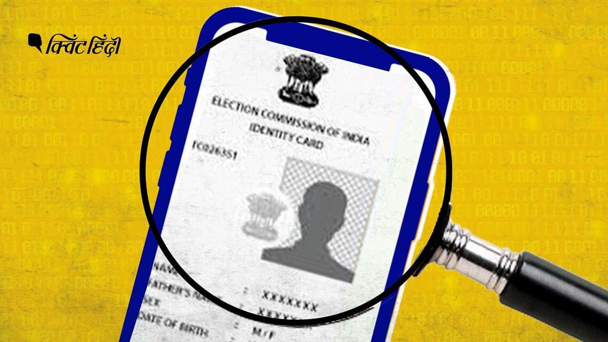 ये परम्परागत वोटर कार्ड के अलावा है, जिसे वोटर अपने मोबाइल फोन में रख सकता है