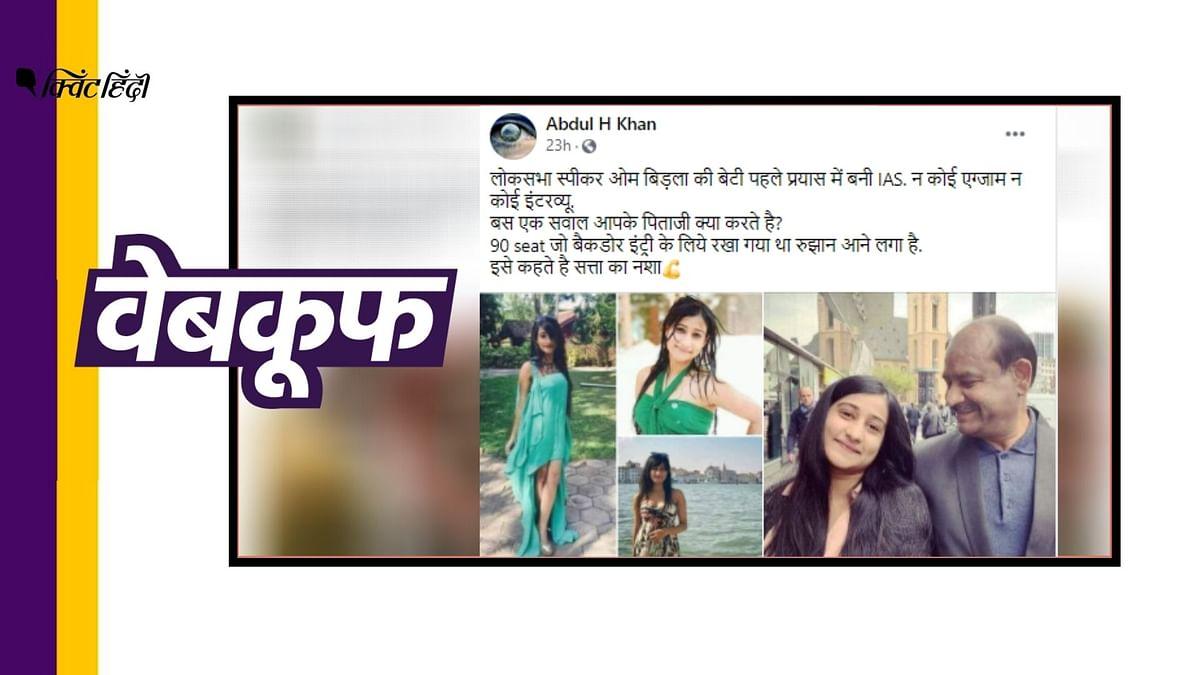 लोकसभा स्पीकर की बेटी  बिना परीक्षा UPSC में पास हुईं, क्या है सच?