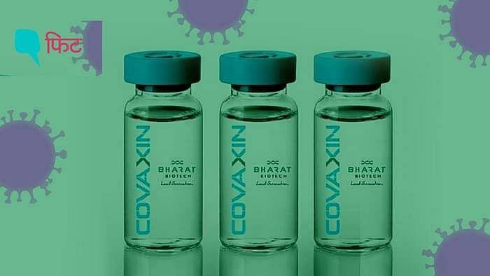 कोवैक्सीन को बेहतर विकल्प क्यों माना जाए?