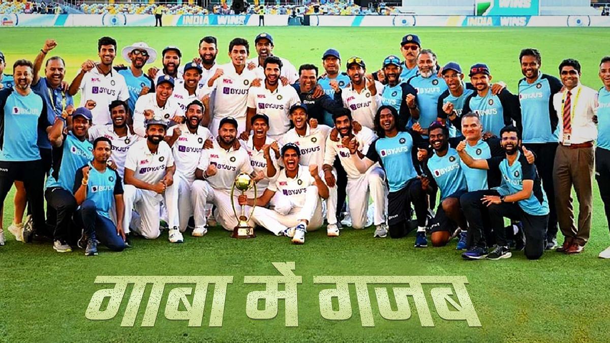 Ind Vs Aus : गाबा, ब्रिस्बेन में जीत के बाद टीम इंडिया
