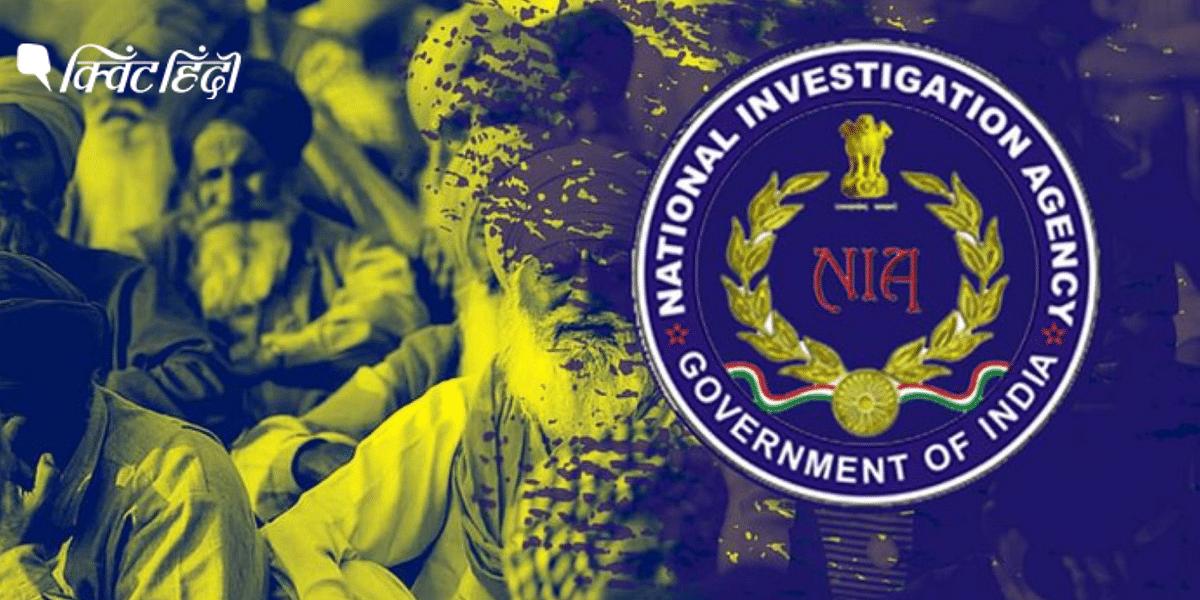 किसान संंगठनों का आरोप- NIA के जरिए केंद्र सरकार कर रही टारगेट