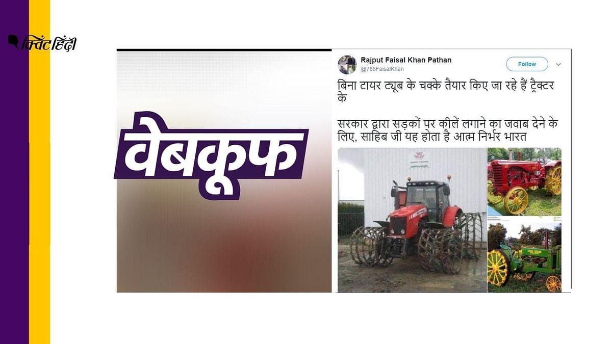 दिल्ली बॉर्डर पर किसान नहीं कर रहे हैं स्टील के पहियों का इस्तेमाल