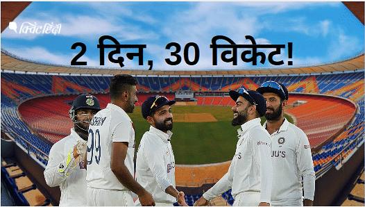 IND Vs ENG:2 दिन में गिरे 30 विकेट, बैठ गई बैटिंग,गेंदबाजों का गजब