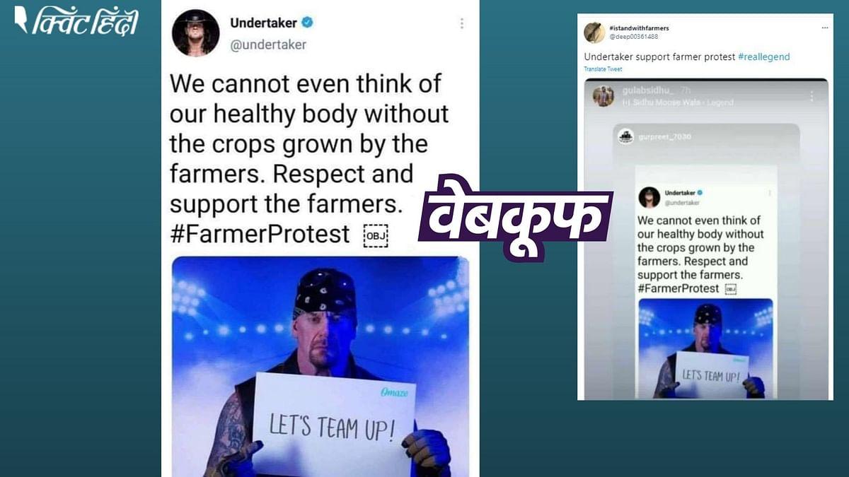 किसान आंदोलन के समर्थन में अंडरटेकर भी आए? ये दावा झूठा है