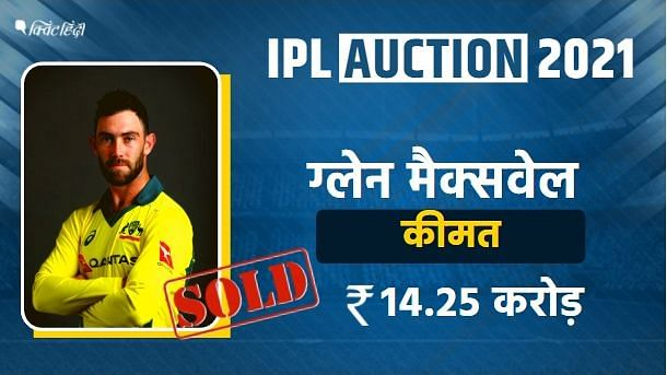 IPL Auction: 14.25 करोड़ में बिके मैक्सवेल, RCB-CSK में चली टक्कर