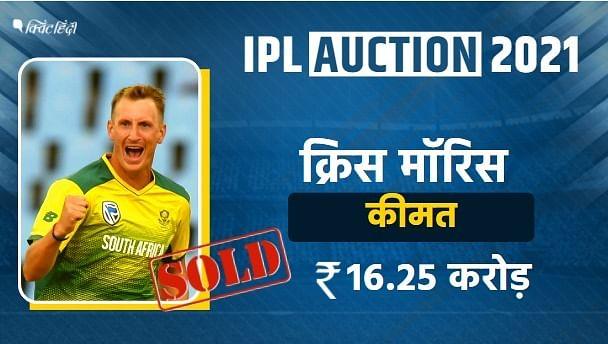IPL 2021 ऑक्शन के सबसे महंगे खिलाड़ी मॉरिस का क्रिकेट करियर