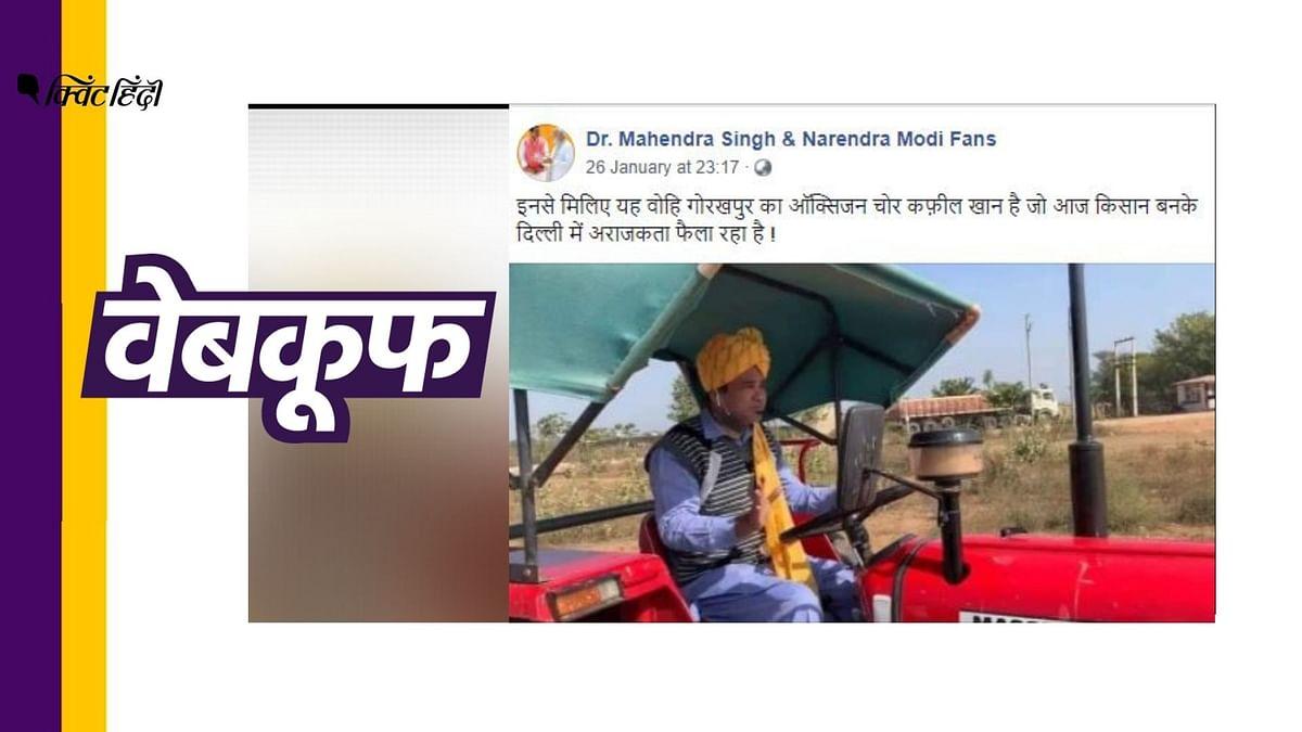 दिल्ली में किसान बनकर नहीं पहुंचे थे डॉ. कफील खान, झूठा है दावा