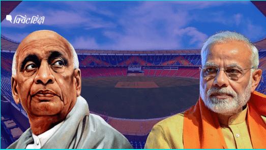 क्या सरदार पटेल स्टेडियम का नाम बदलकर मोदी स्टेडियम किया गया है?