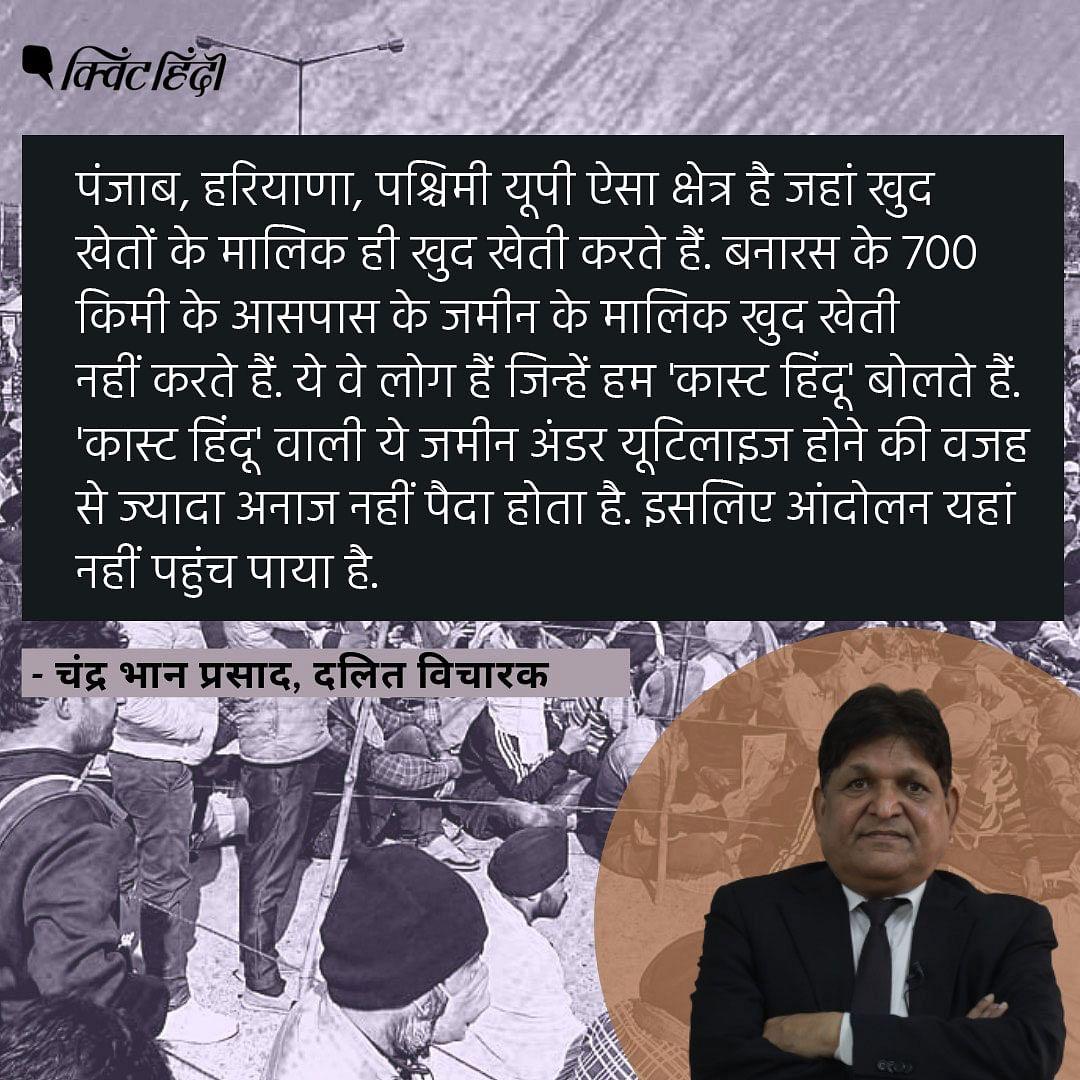 अब किधर जा रहा किसान आंदोलन, क्यों मिल रहा दलित, मुस्लिम समर्थन?