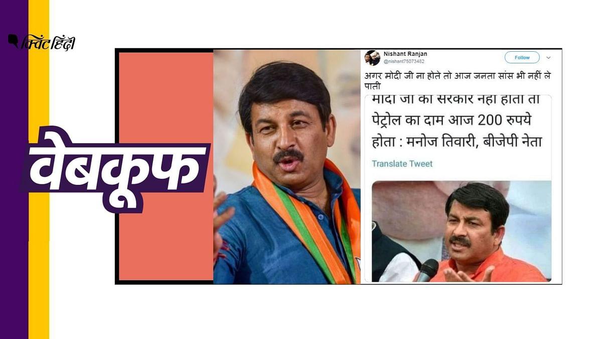 वायरल हो रही तस्वीर में दिख रहा टेक्स्ट 'DainikKhaskar' नाम के एक पैरोडी अकाउंट से शेयर किया गया था