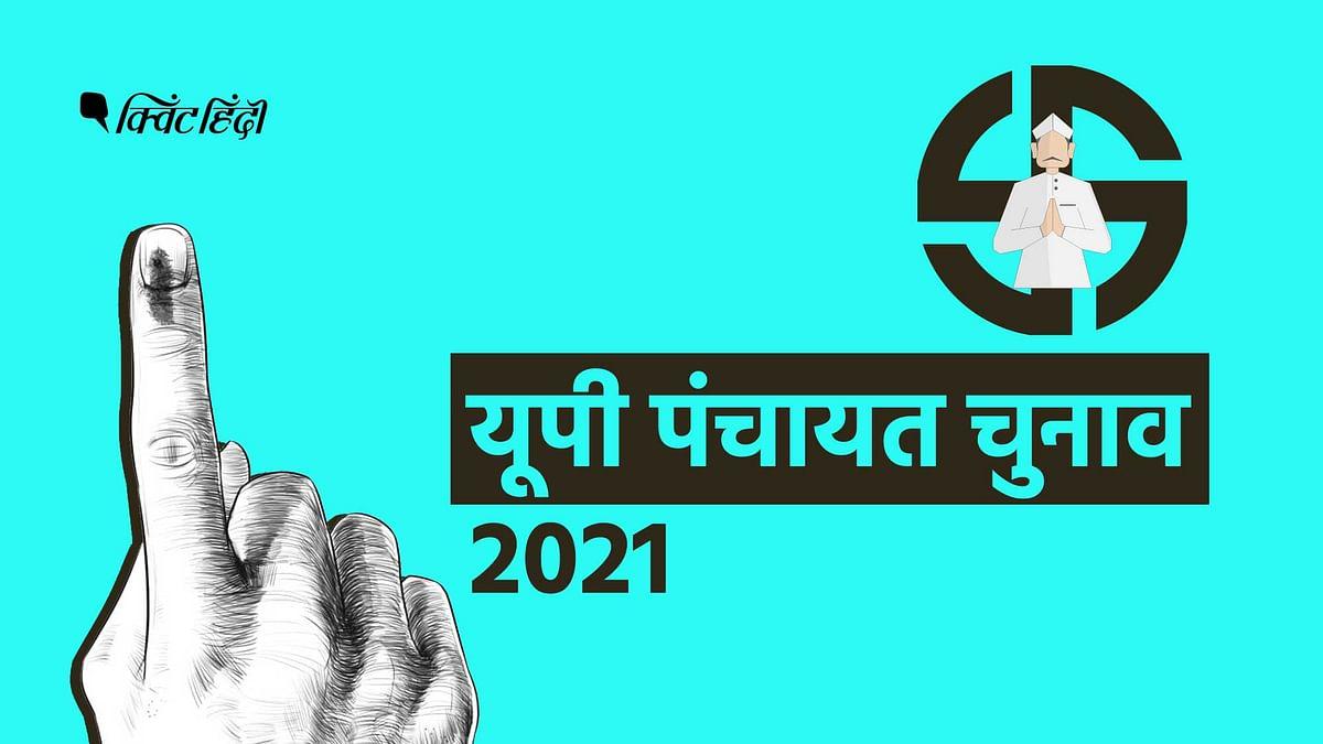 UP panchayat election 2021: यूपी पंचायत चुनाव 2021