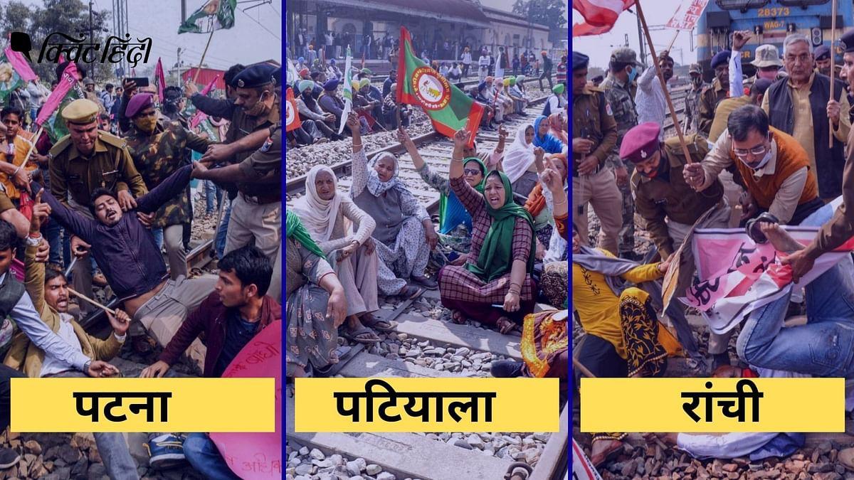 पटियाला,पटना,नासिक,बेंगलुरु..किसानों के 'रेल रोको' का शहर-शहर असर