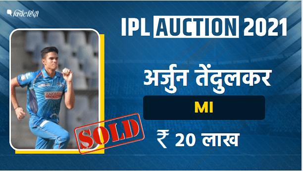 अर्जुन तेंदुलकर को MI ने ₹20 लाख में खरीदा, सोशल मीडिया पर खिंचाई