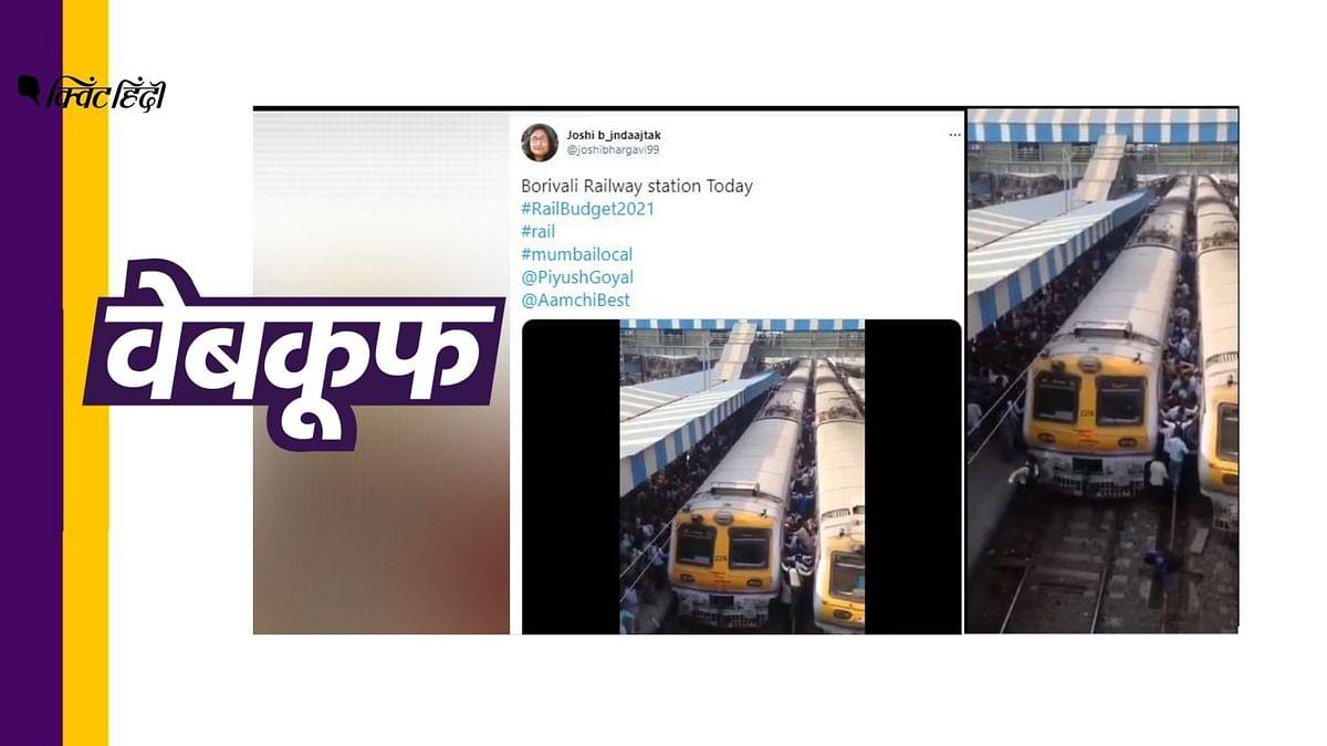 दोबारा शुरू हुई मुंबई लोकल में भीड़ का नहीं,4 साल पुराना है वीडियो