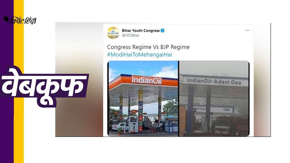 मोदी सरकार ने अडानी को बेचा इंडियन ऑयल? झूठा है ये दावा
