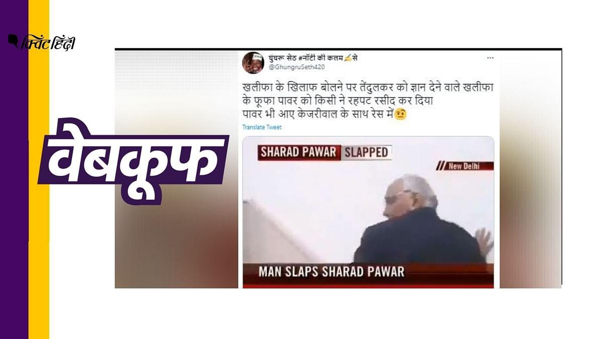 शरद पवार पर हमले का 10 साल पुराना वीडियो, गलत दावे के साथ वायरल