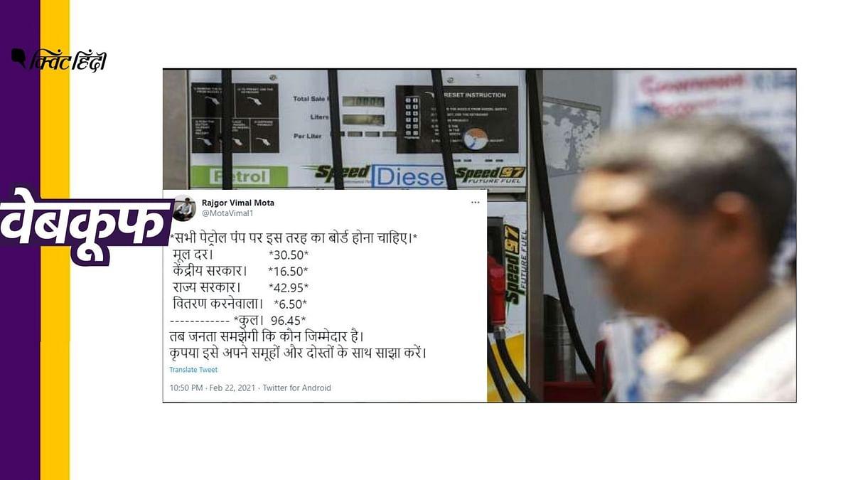 दावा किया जा रहा है कि केंद्र सरकार 1 लीटर पेट्रोल पर सिर्फ 16.50 रुपए टैक्स ले रही है