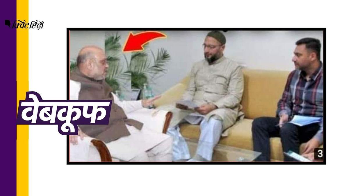 चुनावी सरगर्मी के बीच शाह और ओवैसी की मुलाकात की ये फेक फोटो वायरल