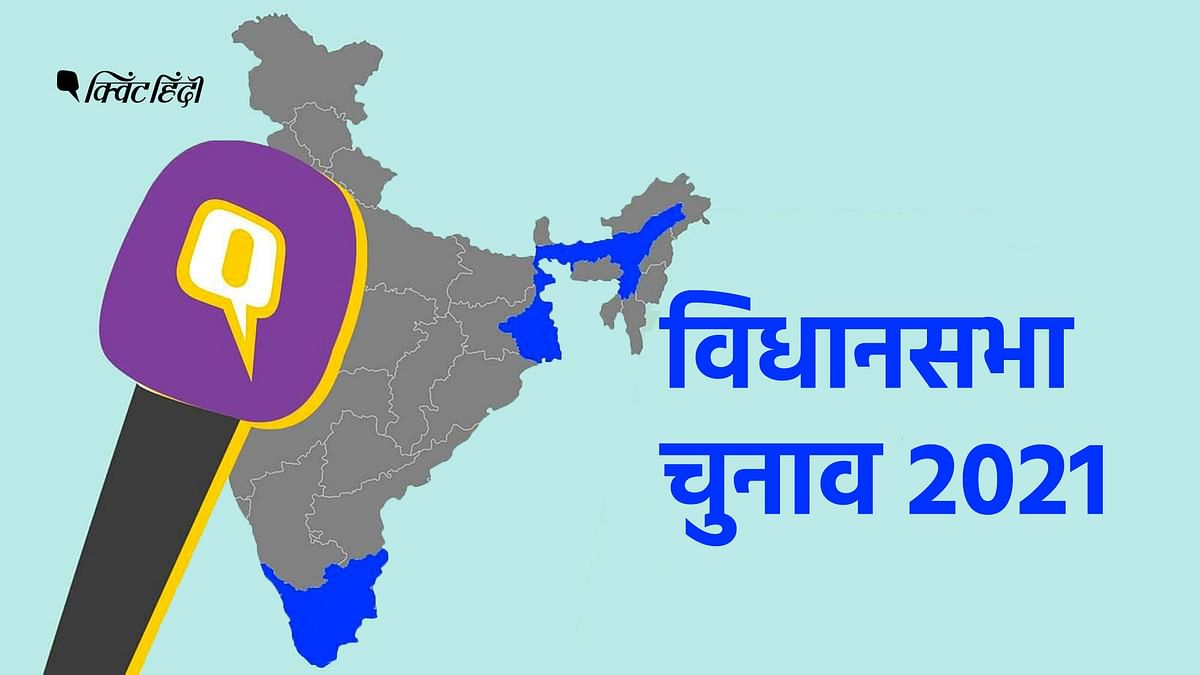 चुनाव 2021: बंगाल, असम, तमिलनाडु... ग्राउंड जीरो पर क्विंट