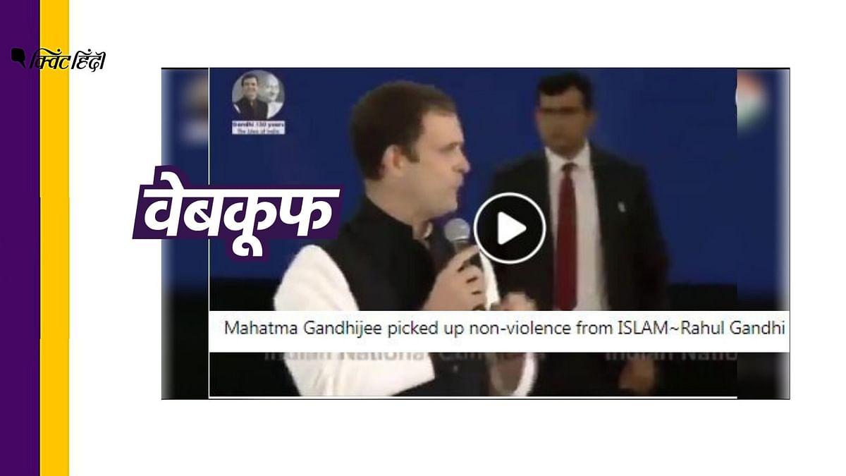 इस्लाम और महात्मा गांधी के विचार पर राहुल का एडिटेड वीडियो वायरल