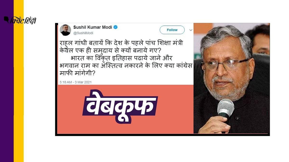 सुशील कुमार मोदी का ट्वीट