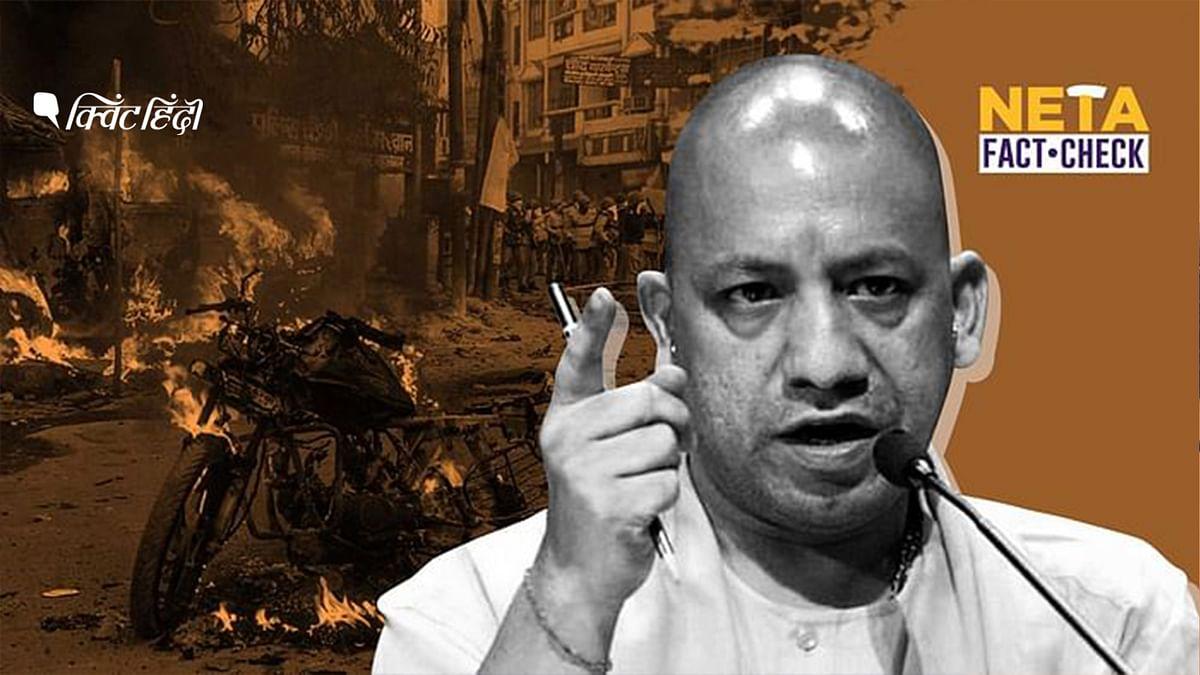 'पिछले 4 साल में यूपी में नहीं हुआ कोई दंगा'- झूठा है ये दावा