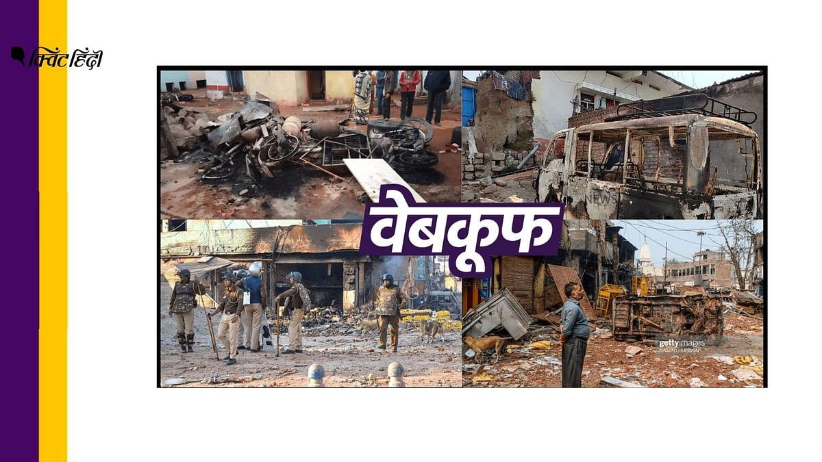 दिल्ली और भैंसा हिंसा की पुरानी फोटो हाल की हिंसा की बताकर वायरल