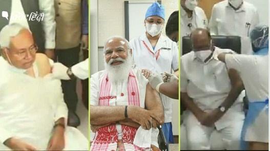 PM,CM नीतीश और पवार को वैक्सीन, Co-Win में 'दिक्कत',बड़ी बातें