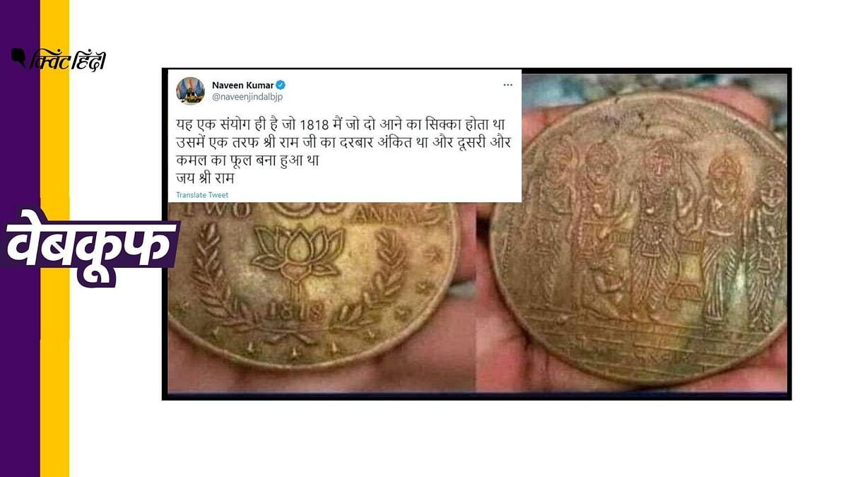1818 के भारतीय सिक्के में राम और कमल के फूल की फोटो? झूठा है दावा