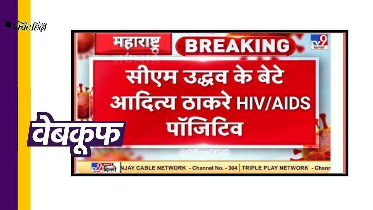CM ठाकरे के बेटे आदित्य को कोरोना हुआ AIDS नहीं,फेक है स्क्रीनशॉट
