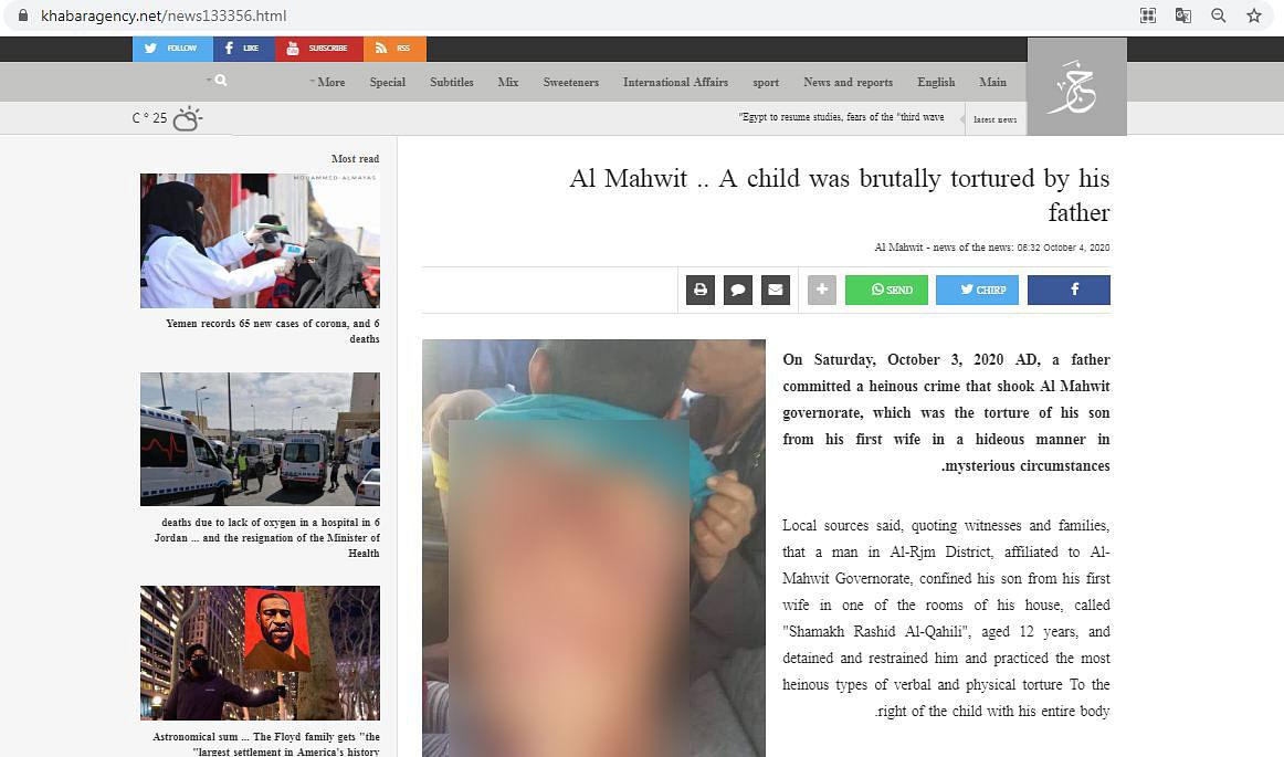 यमन के अल महवित प्रांत की है ये फोटो