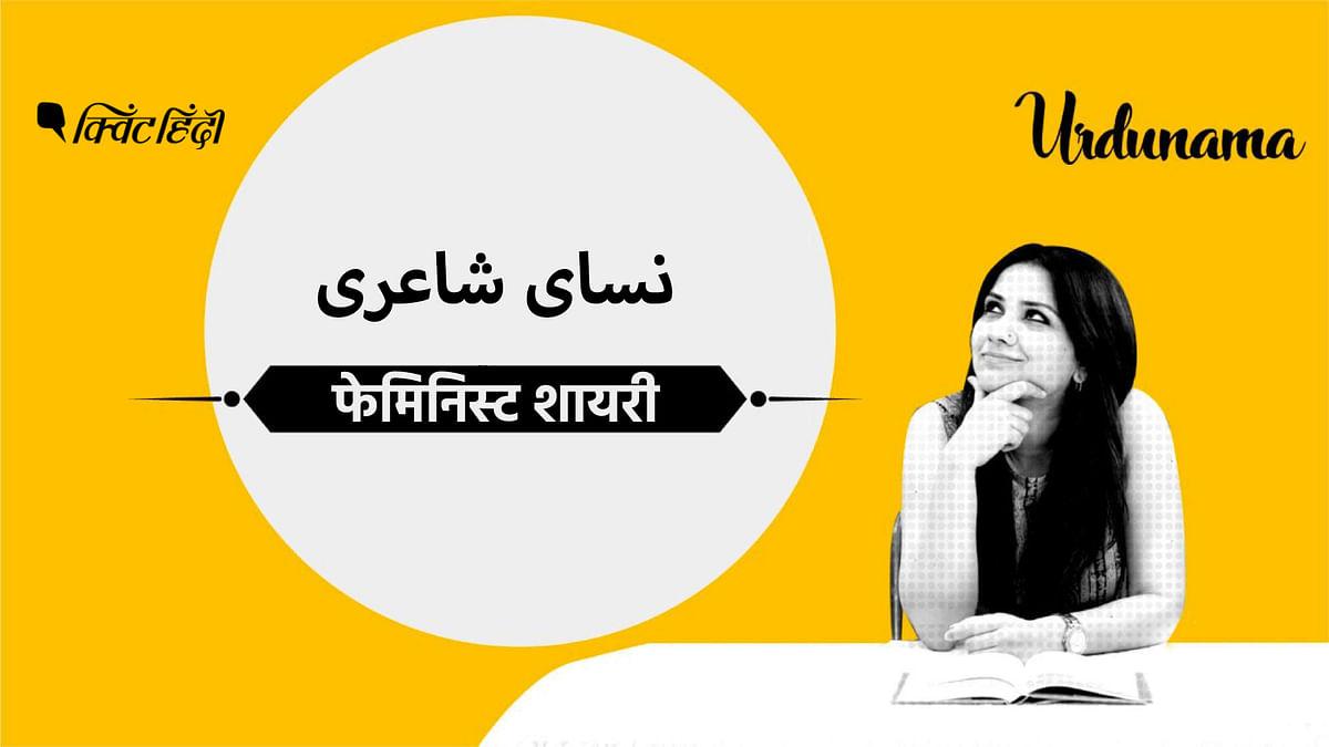 आज उर्दूनामा के इस ख़ास एपिसोड में सुनिए उर्दू की महिला शायरों की शायरी