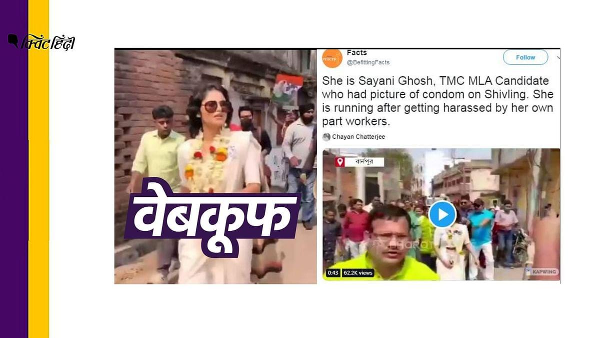 पार्टी कार्यकर्ताओं से परेशान होकर दौड़ीं TMC नेता सायनी?झूठा दावा