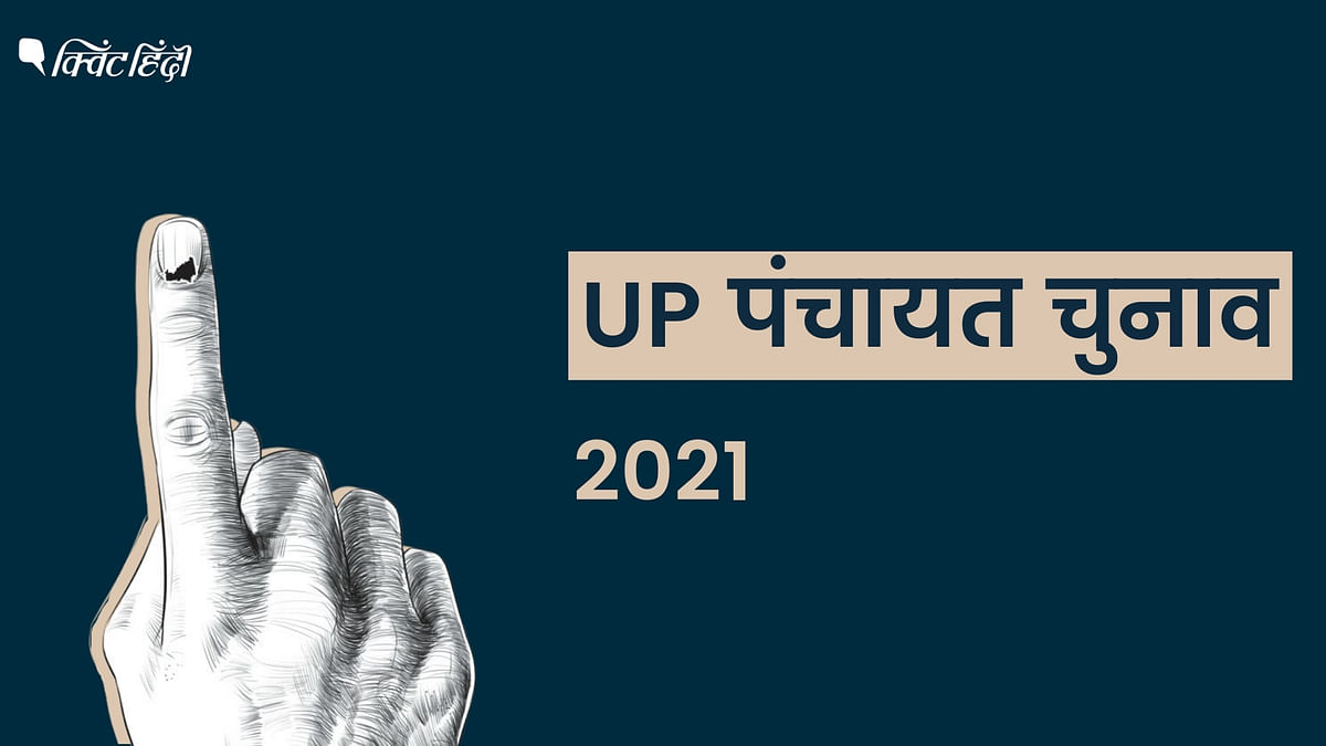 UP Panchayat Election 2021