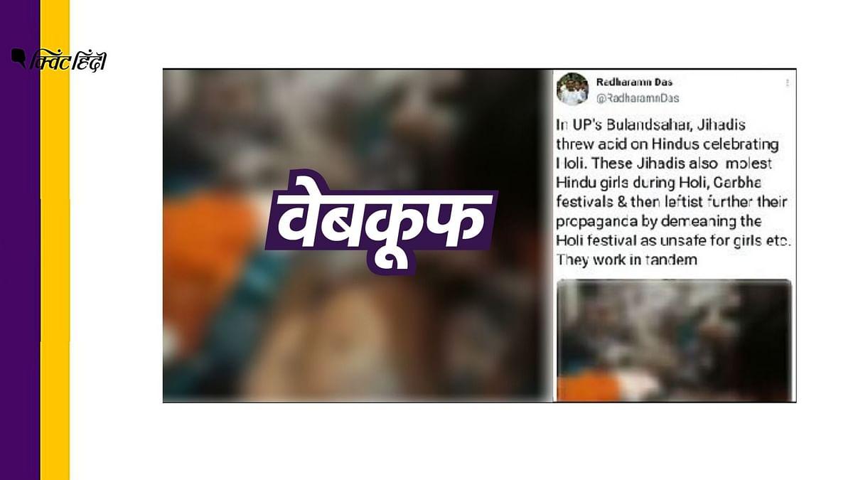 UP में होली मनाते लड़कों पर 'जिहादियों' ने फेंका एसिड? झूठा दावा